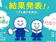 BOOKOFFのイメージキャラクター「よむよむ君」の子どもの名前がついに決定!