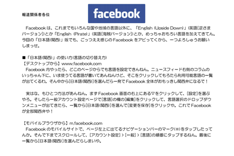 Facebook in Kansaiben, source: itmedia.co.jp