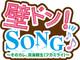 壁ドンされたのち、歌で口説かれる謎CD「壁ドン! SONG♪」降誕 第1弾は中澤まさとも