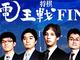 「将棋電王戦FINAL」出場棋士5人が決定 若手精鋭を揃えた「勝つためのメンバー」でコンピュータ将棋に対抗