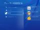 離れた友人を招待できるシェア機能追加 PS4システムソフトウェア バージョン2.00へアップデート