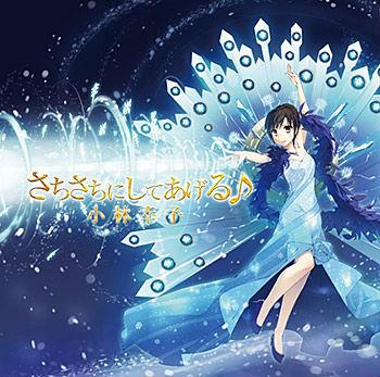 ah_sachi2.jpg
