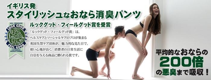 おならの臭いを消し去る「おなら消臭パンツ」が日本初上陸 これでおならこき放題だな!