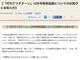 アフタヌーン12月号が発売延期 「寄生獣」付録に不具合