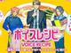 イケメンがラーメンの作り方をレクチャーしてくれる謎キャンペーン開始 声優は杉田智和・細谷佳正・小野大輔!