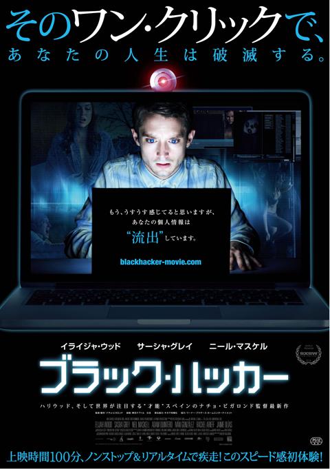 サイバー犯罪対策室 - JapaneseC...