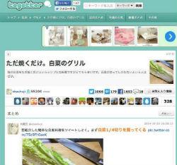 ah_hakusai.jpg