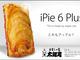 福島の老舗「太郎庵」から、世界に笑顔をもたらす全く新しいお菓子「iPie 6 Plus」登場