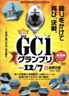 ah_gc1.jpg