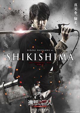 ah_shingeki010.jpg