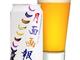 三日月マークがAmazonロゴみたい! ヤッホーブルーイング、Amazon限定ビール「月面画報」発売
