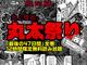 みんな丸太は持ったな! 「彼岸島 最後の47日間」全16巻がニコニコ静画で12時間限定無料読み放題