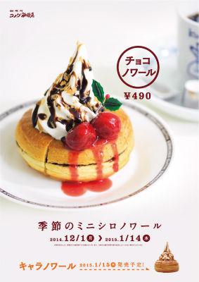 ah_komeda.jpg