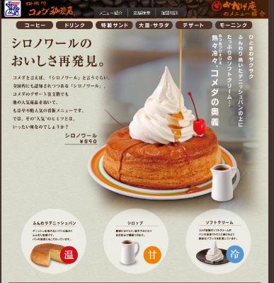 ah_komeda2.jpg