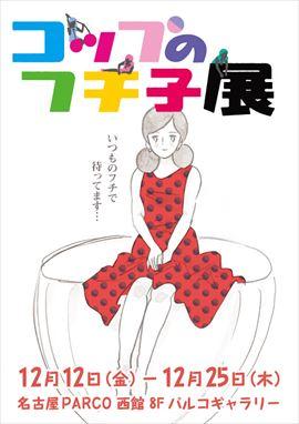 ah_fuchi003.jpg