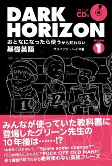 「dark horizon」の画像検索結果