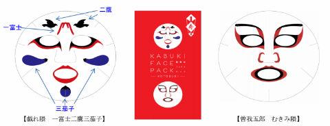 ah_kabuki2.jpg
