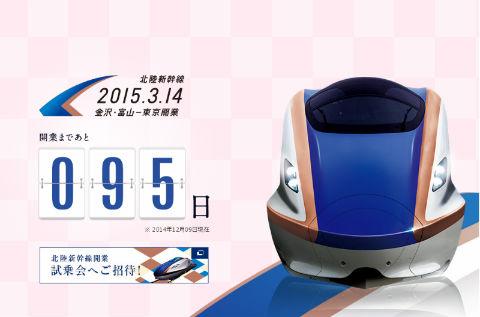 ah_hokuriku2.jpg