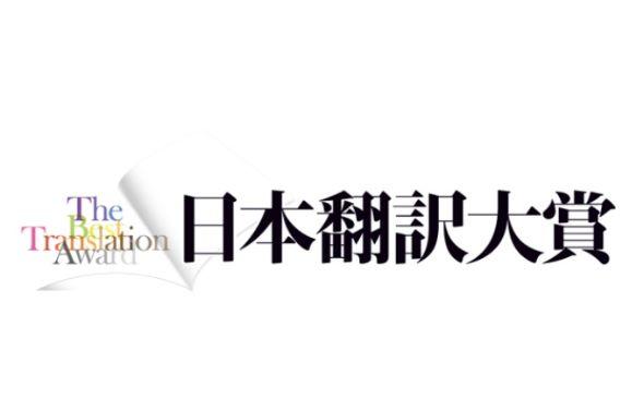 日本初、翻訳家がつくる翻訳賞 ...