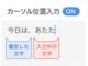 iOS版ATOKがアップデート! 待望のインライン風入力が可能に ……風?