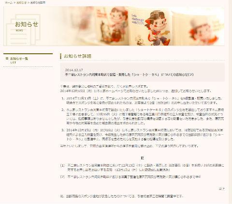 ah_fujiya1.jpg