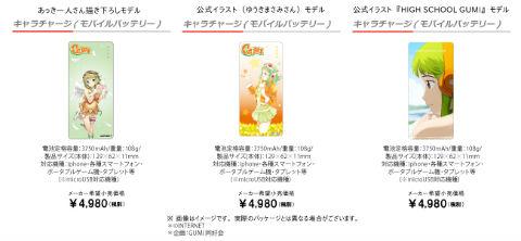 haru_gumi04.jpg