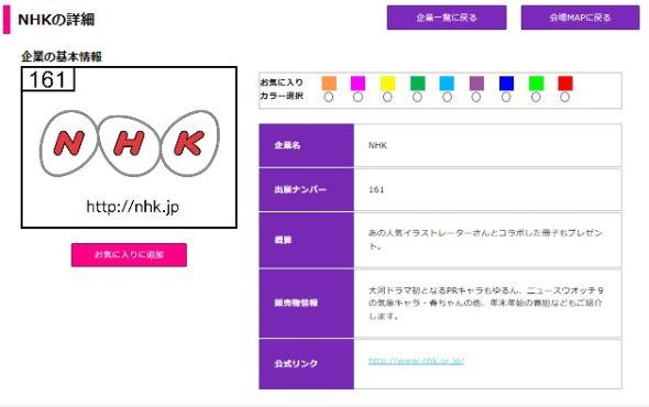 miyako_141216nhkkomike02.jpg