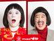 朱美ちゃんメイクで食べ放題が半額! 「日本エレキテル連合」×「すたみな太郎」が太っ腹コラボ