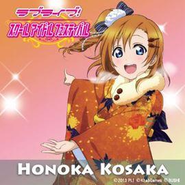 ah_HONOKA_KOSAKA.JPG