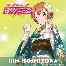 ah_RIN_HOSHIZORA.JPG