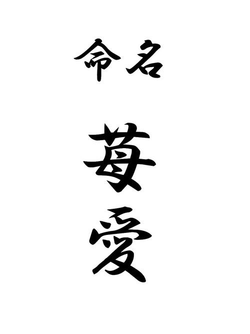 キラキラネーム