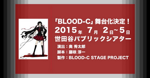 「BLOOD-C」舞台化