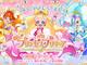 「Go!プリンセスプリキュア」のキャスト発表 プリキュア3人に嶋村侑さん、浅野真澄さん、山村響さん