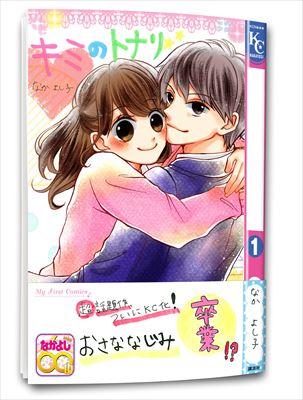 ah_nakayoshi001.jpg