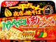 一平ちゃんから新商品! コク辛「ハラペーニョ & チリ・チーズ味」登場
