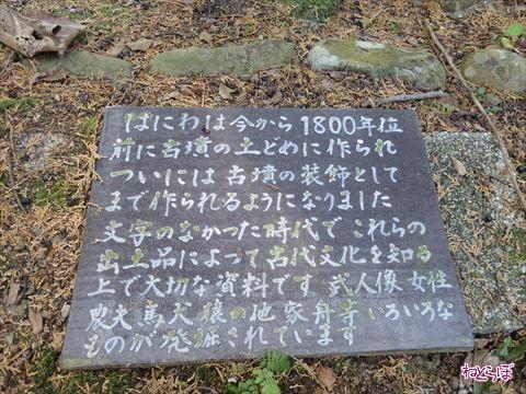 ah_haniwa6.JPG