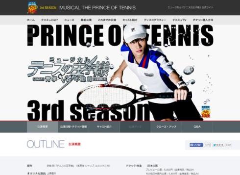 ミュージカル「テニスの王子様」