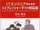 灰皿飛んでくるのはいやだ! 東京図書出版「ITエンジニアのためのハイプレッシャー下での対応術」が生まれたワケ