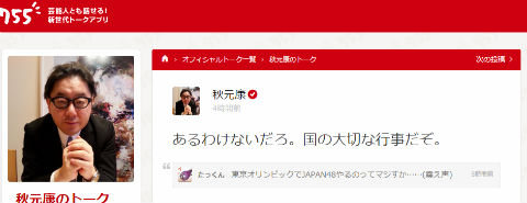 ah_akimoto.jpg