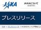 打上げは1月29日 三菱重工業とJAXA、「H-IIAロケット27号機」打ち上げ日時発表