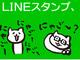 「進撃の巨猫」ねこポッポ画伯のLINEスタンプ発売