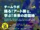 1カ月で10万人の来場者を記録 日本科学未来館の企画展「チームラボ 踊る!アート展と、学ぶ!未来の遊園地」会期延長