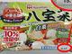 日本ハム、一部製品を自主回収 「中華名菜 八宝菜」など加熱不足で
