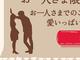クルーから「壁ドン」されるバレンタインクーポン、ドミノ・ピザが発行