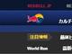 Red Bull���^�c����v���d�l�X�^�W�I�@�����E�ŽR�ɒa��