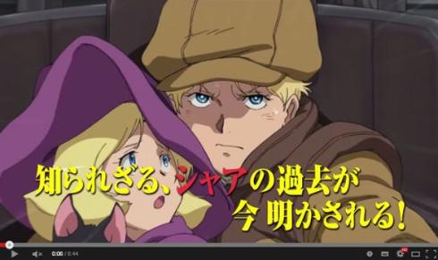 機動戦士ガンダム THE ORIGIN I 青い瞳のキャスバル