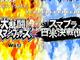 ニコニコ超会議に「スマブラ」参戦きたああああ!! 日米の神プレイヤーが激突する「スマブラ日米決戦(仮)」開催決定