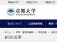 京都大学、遺伝病「家族性自律神経失調症」を治療できる薬剤候補化合物を発見