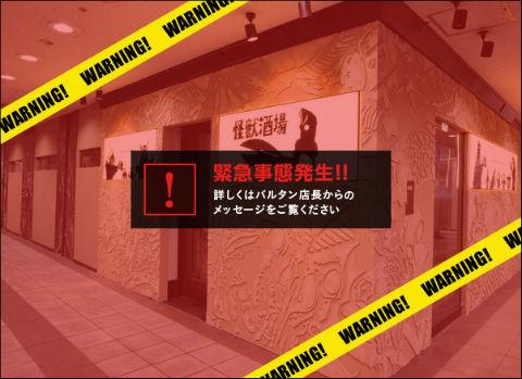 haru_kaiju01.jpg