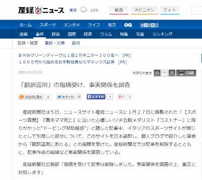 aH_sankei.jpg